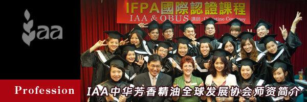IAA中华芳香精油全球发展协会师资简介