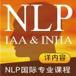 NLP的国际专业课程报名